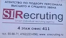 Рекрутинговое агентство ''SI Recruting''