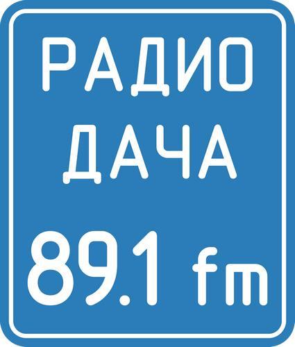 Радио дача спб поздравления с днем рождения 87