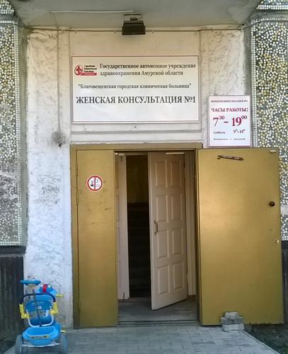 Педиатрическое отделение 1 детской больницы