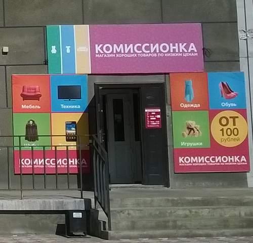 Комиссионный магазин одежды екатеринбург сдать одежду