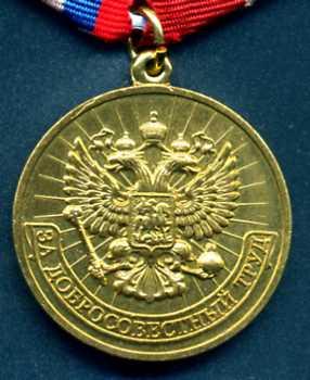 ветеран труда россии медаль фото