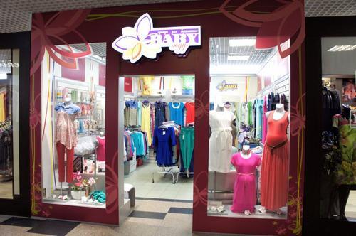 f32989912eb9 Бэби Жду – Магазин для будущих мам, Благовещенск - телефоны и режим ...