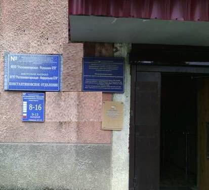 Государственное учреждение Тульской области
