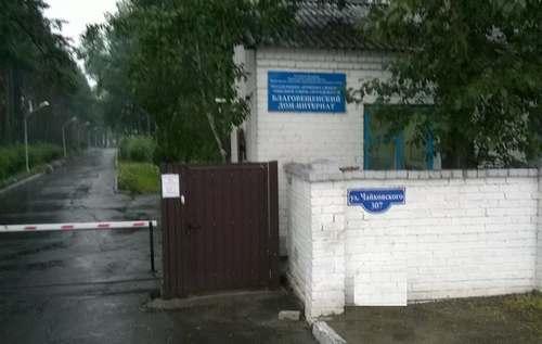 дом для пожилых людей в омске
