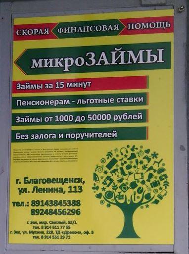 Взять деньги в долг под расписку в москве без залога