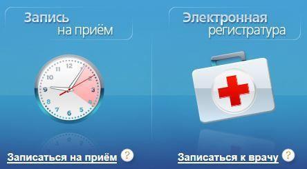 111 поликлиника на