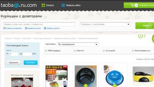 ... Интернет-магазин   TaoBao. ru. com   7a349cb4910a8