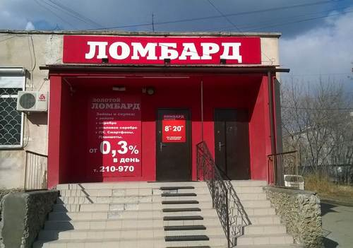 Золотой ломбард+, Благовещенск, Василенко, 11 - телефоны и режим ... 6391aba69e9
